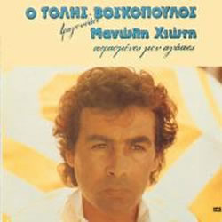 http://www.musiccorner.gr/extras/record/images/voskopoulos_05.jpg