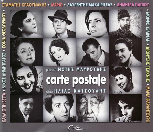 http://www.musiccorner.gr/images/eros/cd_carte_postale_01b.jpg