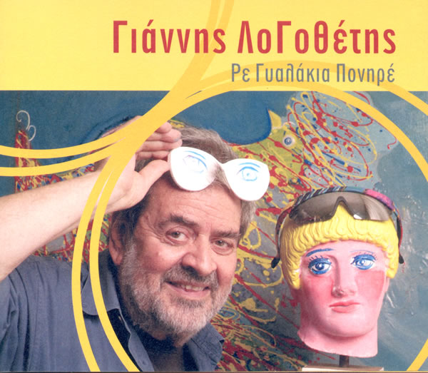 http://www.musiccorner.gr/images/kathreftis/cd_logothetis_01b.jpg