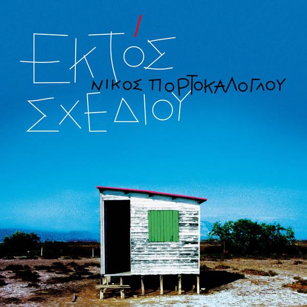 http://www.musiccorner.gr/images/universal/cd_portokaloglou_06b.jpg