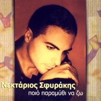 Νεκτάριος Σφυράκης Σκέψου Καλά - Remixes