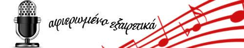 afierwmeno_eksairetika_logo_500x100