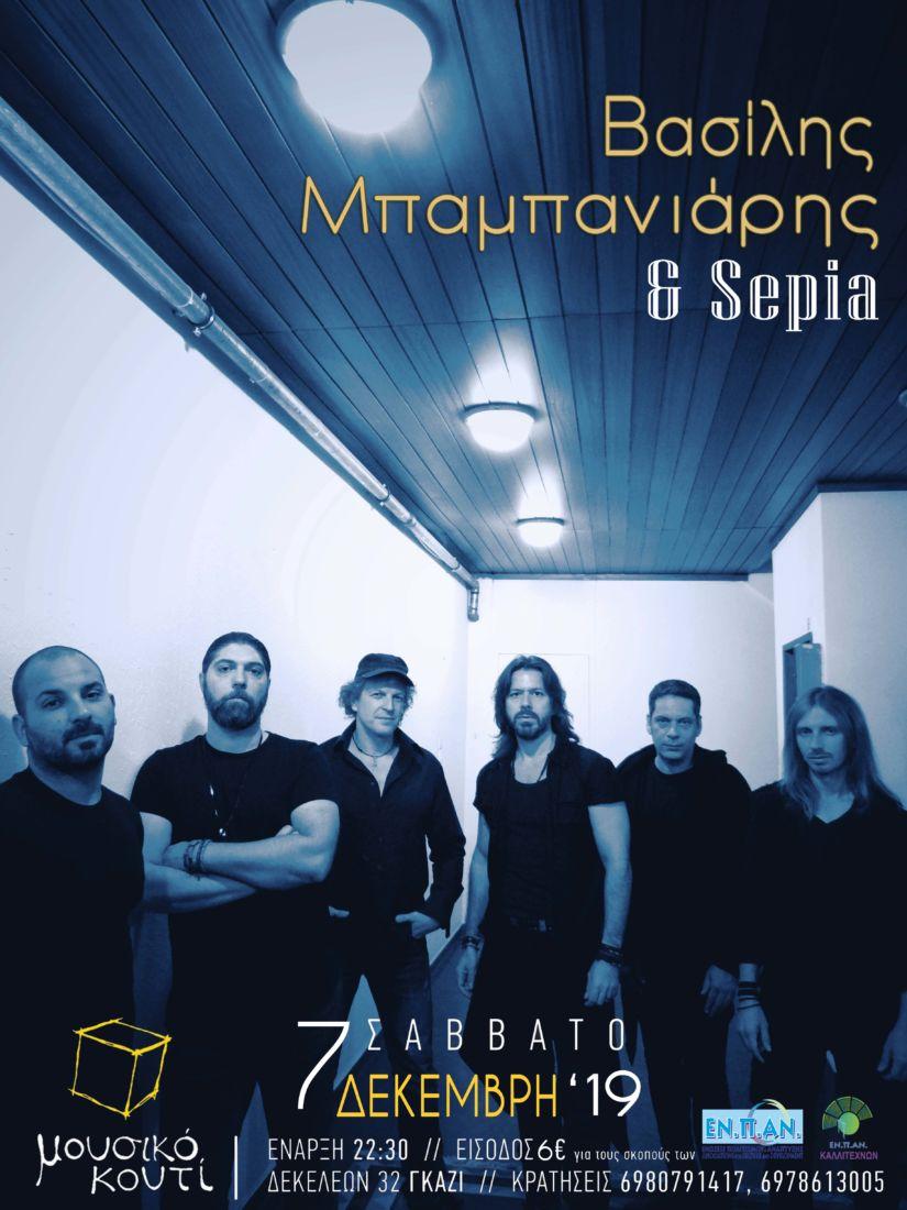 https://www.musiccorner.gr/wp-content/uploads/2019/11/mpampaniaris_sepia_afisa_2019_11_001.jpg