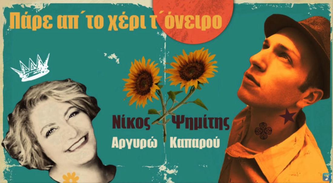 """Νίκος Ψημίτης & Αργυρώ Καπαρού - """"Πάρε απ' το χέρι τ' όνειρο"""" -  MusicCorner.gr"""