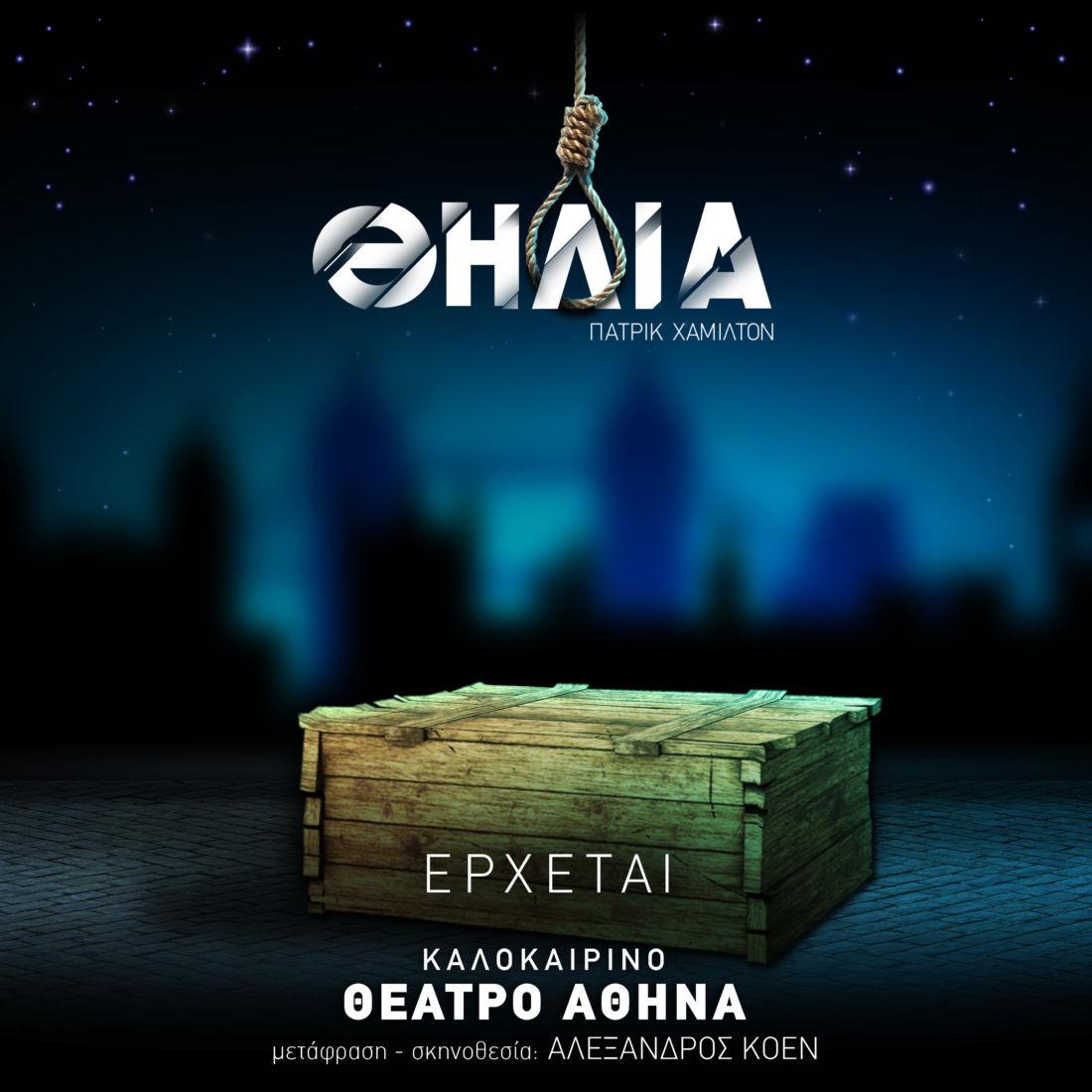 """Μια """"Θηλιά"""" θα στηθεί το καλοκαίρι στο Θέατρο Αθηνά... - MusicCorner.gr"""